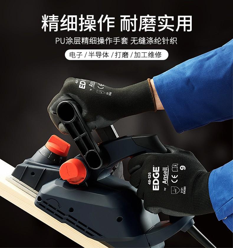 Ansell安思尔 48126 涤纶PU掌部涂层黑色手套