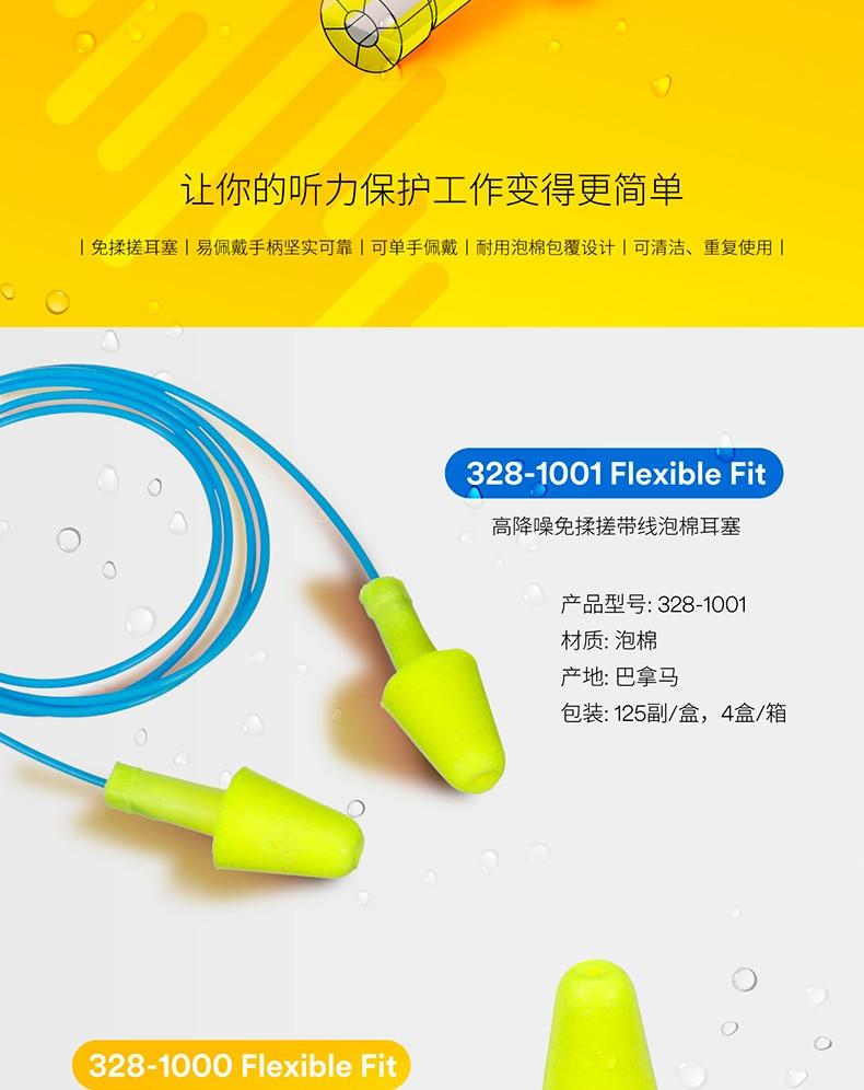 3M 328-1000免揉搓高降噪泡棉耳塞 100副/盒 4盒/箱