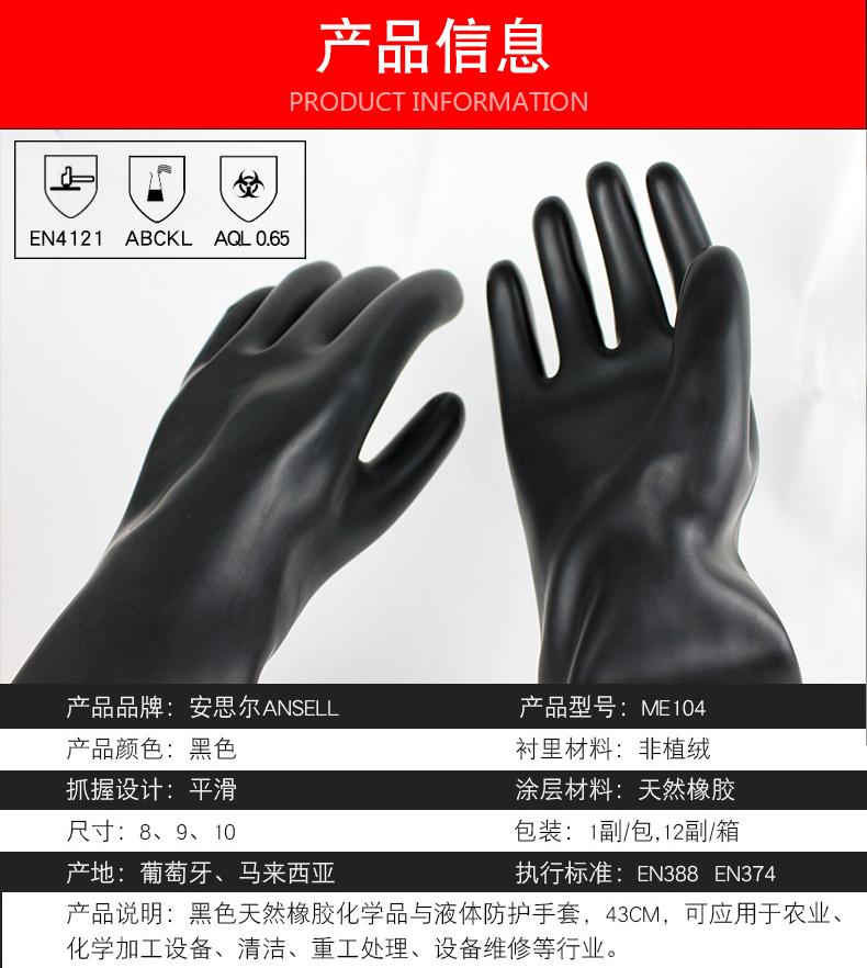 Ansell ME104 (87-104)天然橡胶手套 9.5(A005095)