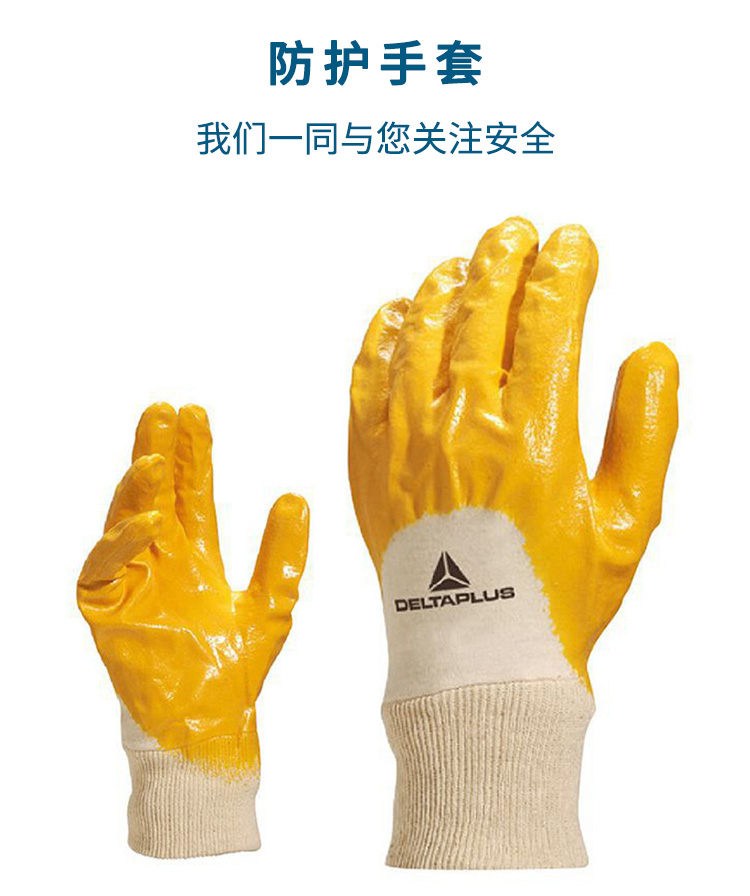 DELTAPLUS/代尔塔 201015轻型丁腈涂层防护手套 NI015