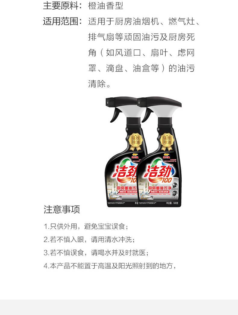 洁劲100松木草本除菌厨房重油污净500G*2瓶