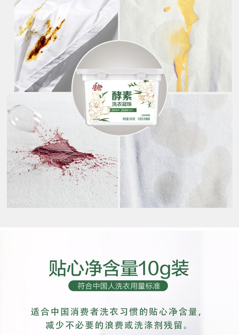 洁劲100酵素洗衣凝珠10克*36颗(盒装小苍兰香型)