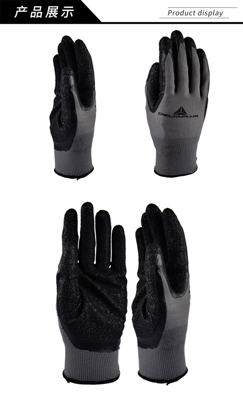 DELTAPLUS/代尔塔201630-8 乳胶涂层手套 VE630