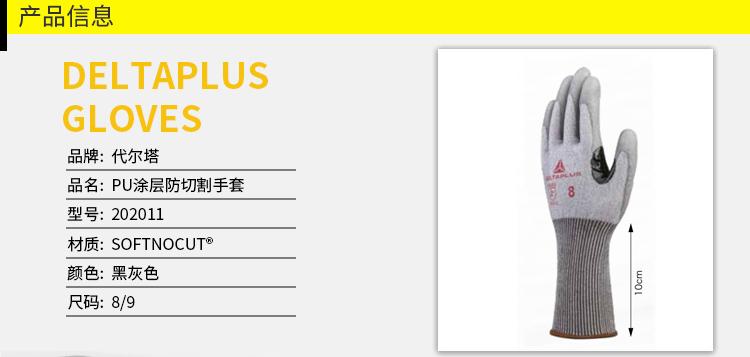 代尔塔 202011 TAEKI系列PU涂层防切割手套 VENICUT 42GR