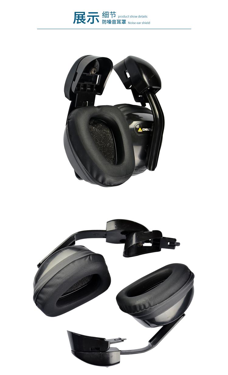 DELTAPLUS/代尔塔103008 SUZUKA2耳罩(黑色)
