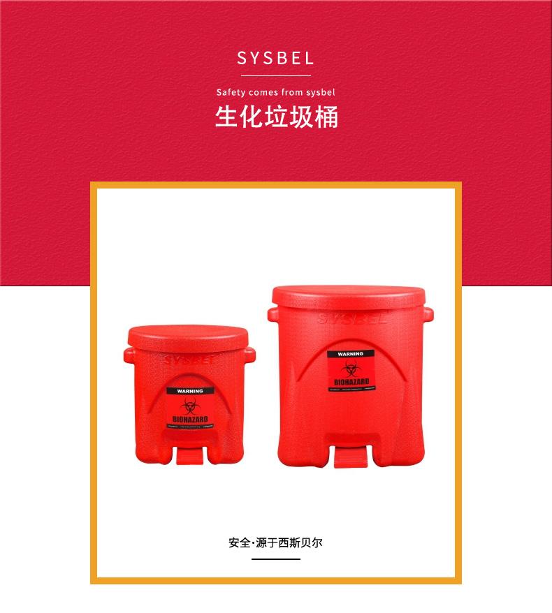 SYSBEL/西斯贝尔 WA8109200 生化垃圾桶(6Gal/22.7L)