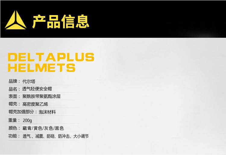 DELTAPLUS/代尔塔102110 AIR COLTAN 透气型防撞安全帽 蓝色BM