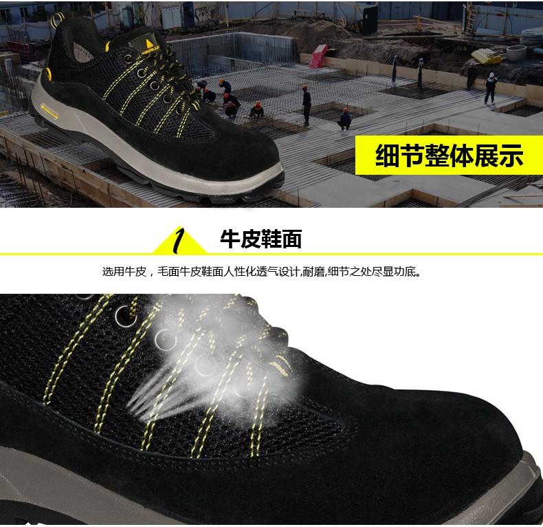 代尔塔301218 RIMINI2 ESD彩虹安全鞋46
