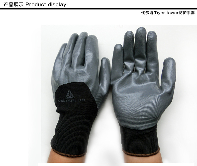 DELTAPLUS/代尔塔201716-8丁腈手套VE715