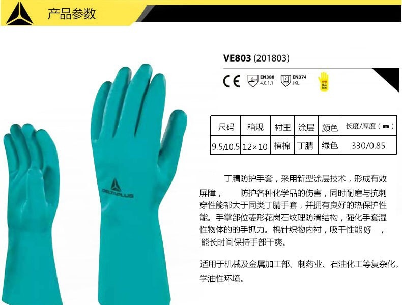 DELTAPLUS/代尔塔201803 VE803重型丁腈手套 10