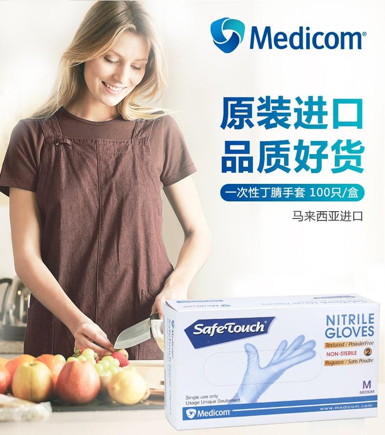 麦迪康 1137D 食品专用 一次性丁腈手套 无粉 蓝-大( 4g )