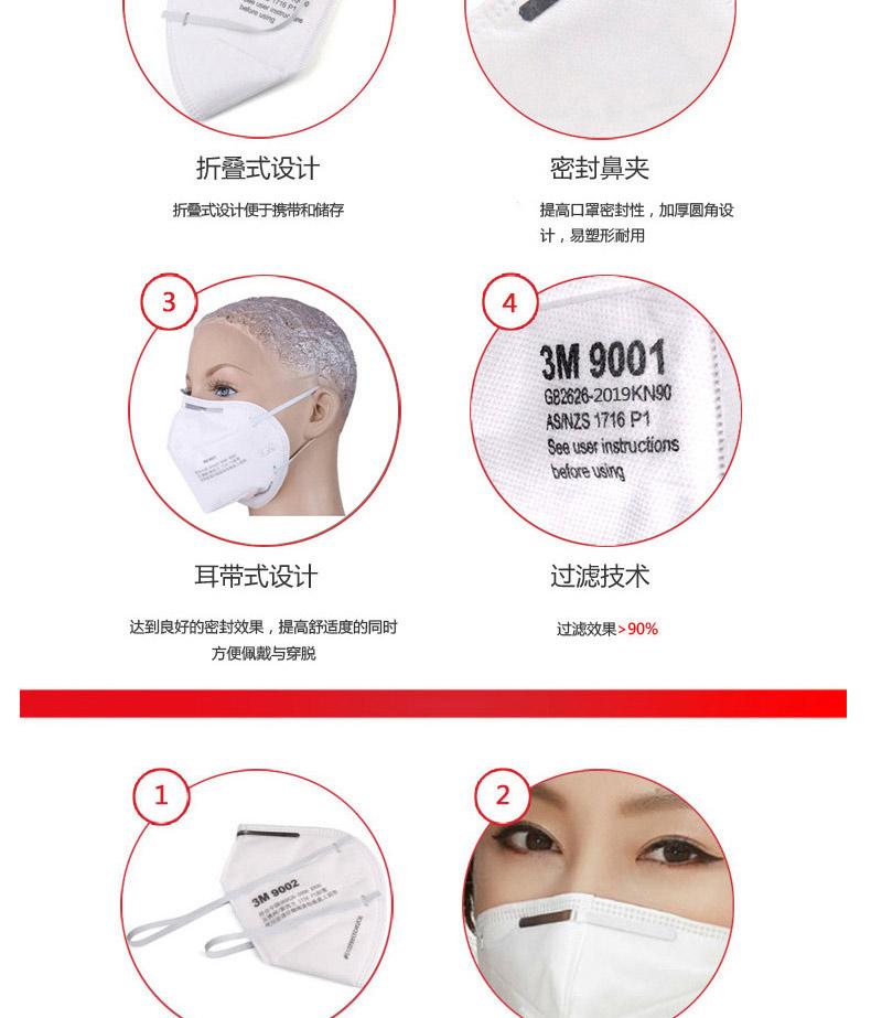 3M 9001 环保包装折叠耳带式防尘口罩