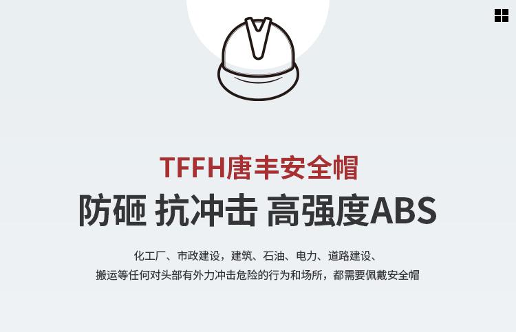 TF/唐丰ABS-V安全帽