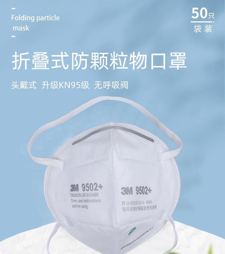 3M 9502+头戴式自吸过滤式防颗粒物呼吸器(环保包装)(货号XY003866866)