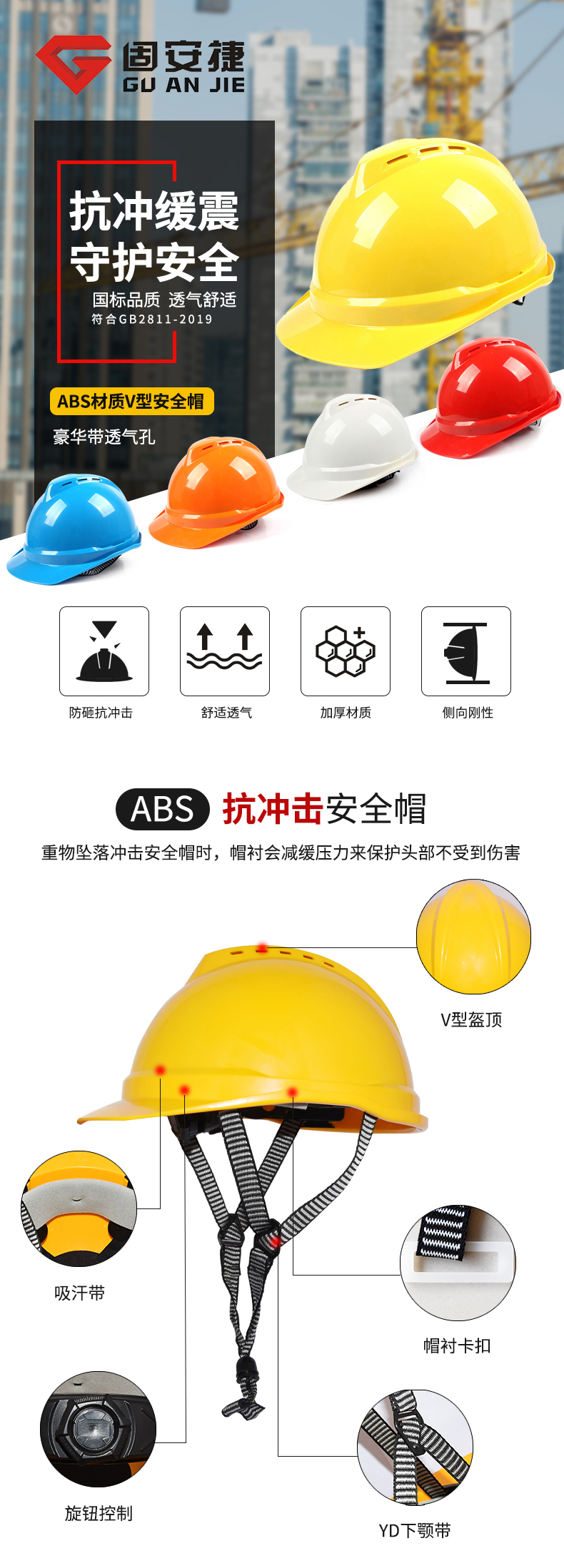 GUANJIE固安捷1552 豪华ABS带透气孔V型安全帽旋钮帽衬(YC型下颚带旋钮调节)-白色