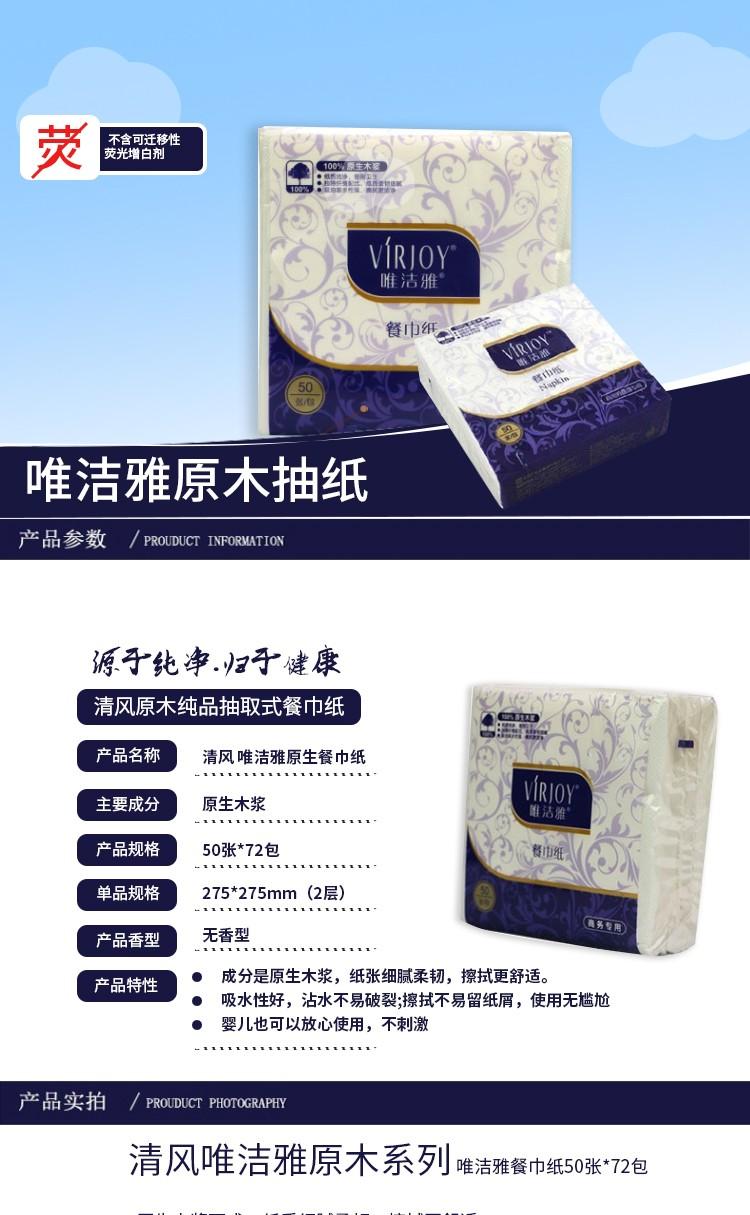 清风V75FA 唯洁雅275双层50张餐巾纸