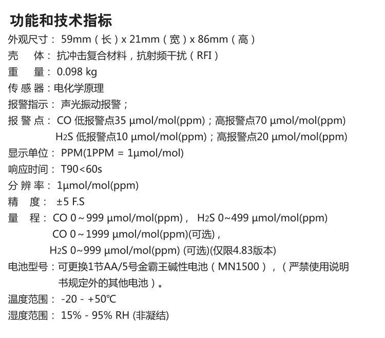 英思科T40单一气体检测仪CO