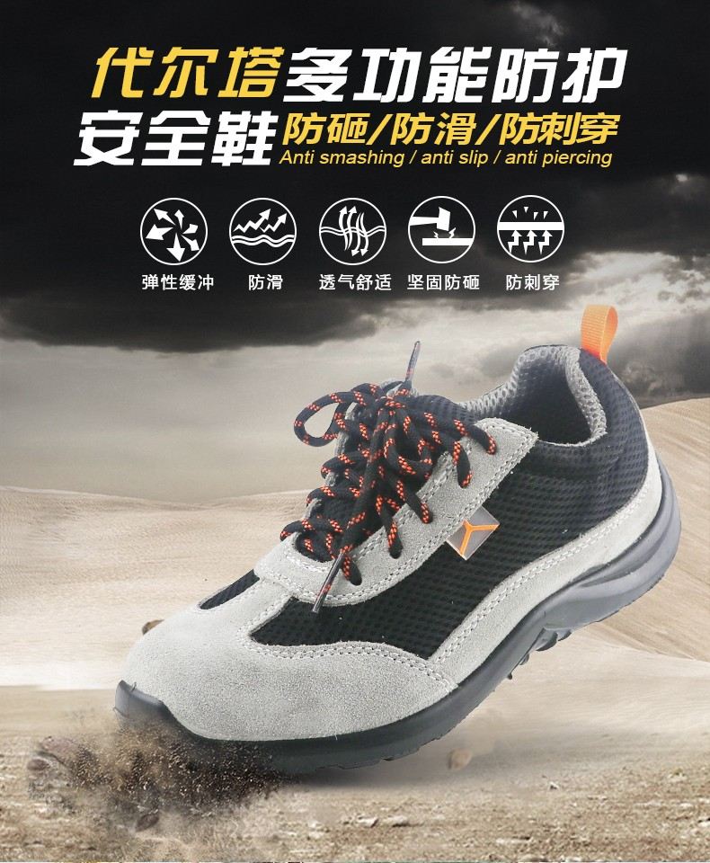 代尔塔301221 COMO S1P混血彩虹S1P安全鞋-41