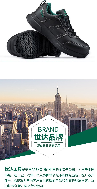 世达 FF0706驭风防滑安全鞋保护足趾