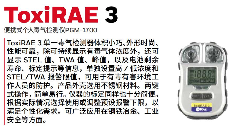 华瑞 PGM-1700 单一CO检测仪