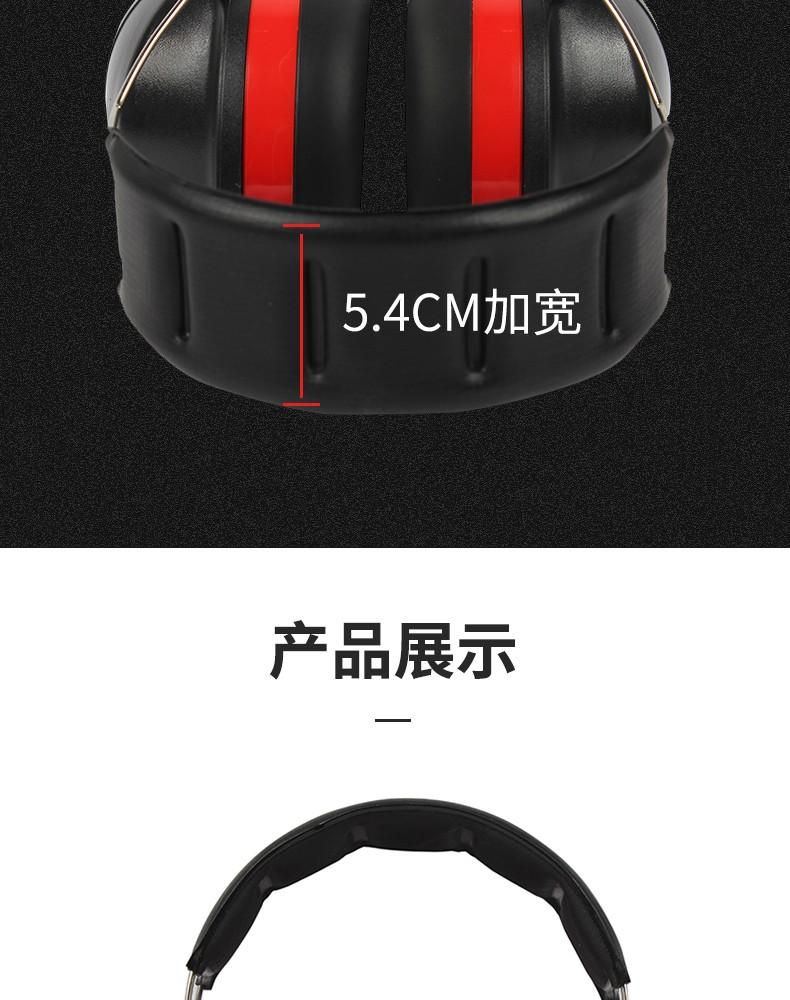 GUANJIE固安捷H8001头戴式耳罩