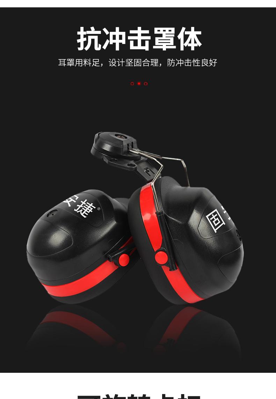 GUANJIE固安捷H8011头盔式耳罩