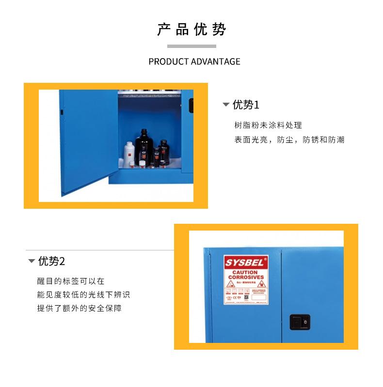 SYSBEL/西斯贝尔 WA810300B弱腐蚀性液体安全储存柜 (30Gal/114L)蓝
