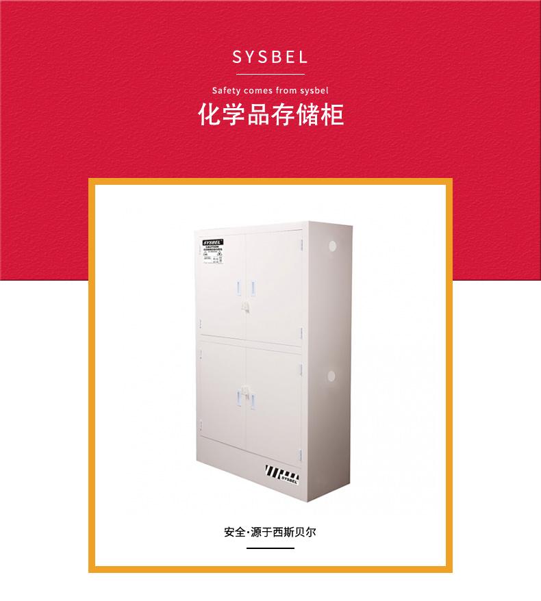 SYSBEL/西斯贝尔 ACP810048 强腐蚀性化学品储存柜