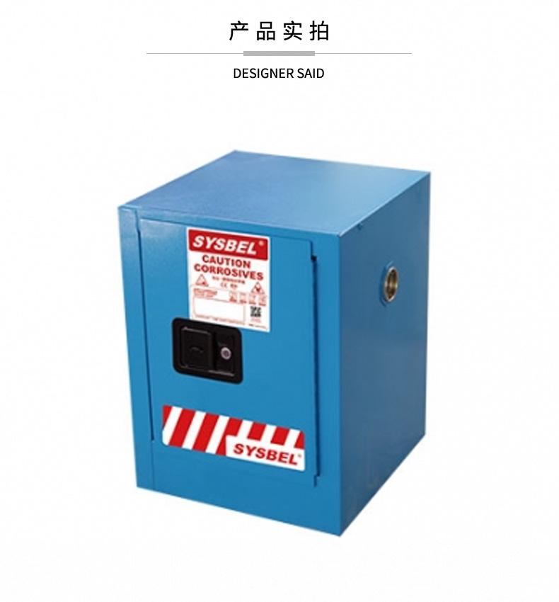 西斯贝尔SYSBEL WA810040B 弱腐蚀性液体防火安全柜/化学品安全柜(4Gal/15L)