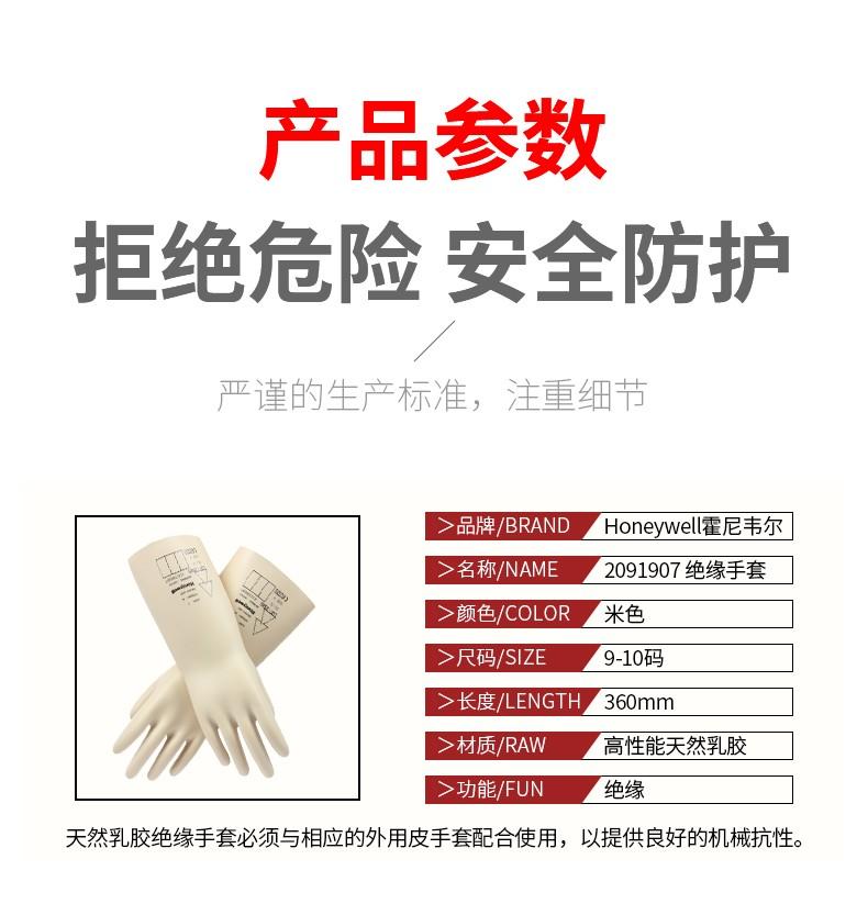 霍尼韦尔 2091907-09 绝缘手套 工作电压1000V 0级