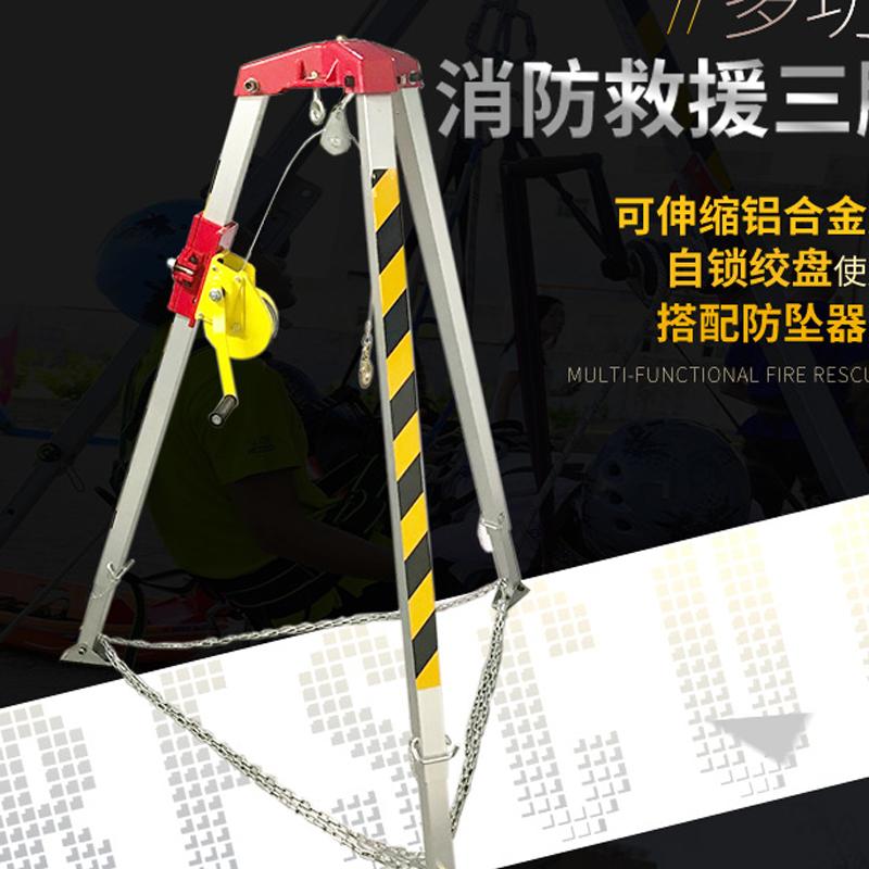 东弘多功能三脚架(含1200磅*20m手摇绞盘+20m防坠器)