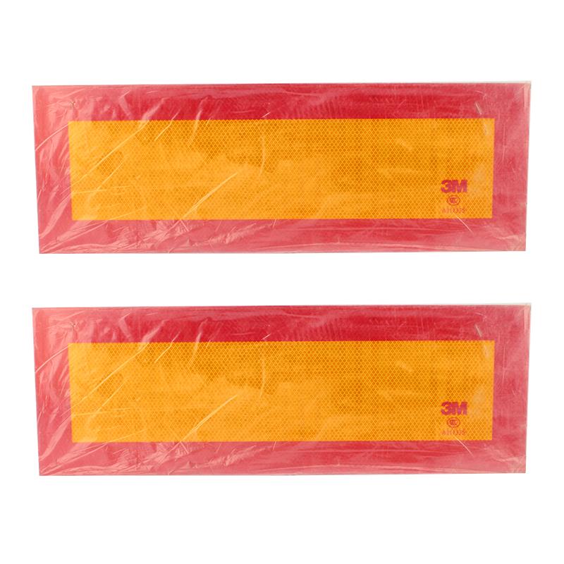 3M 车辆尾部标志板黄红尾板-长型565.5mm*195.5mm
