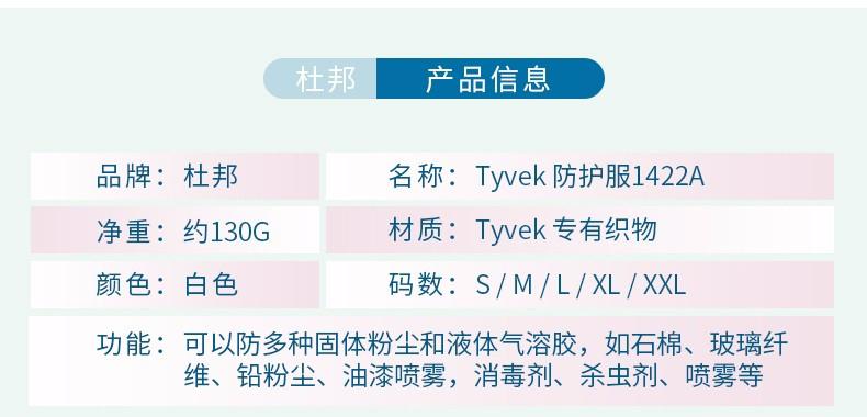 杜邦Tyvek 1422A 白色防护服S(TBM001)