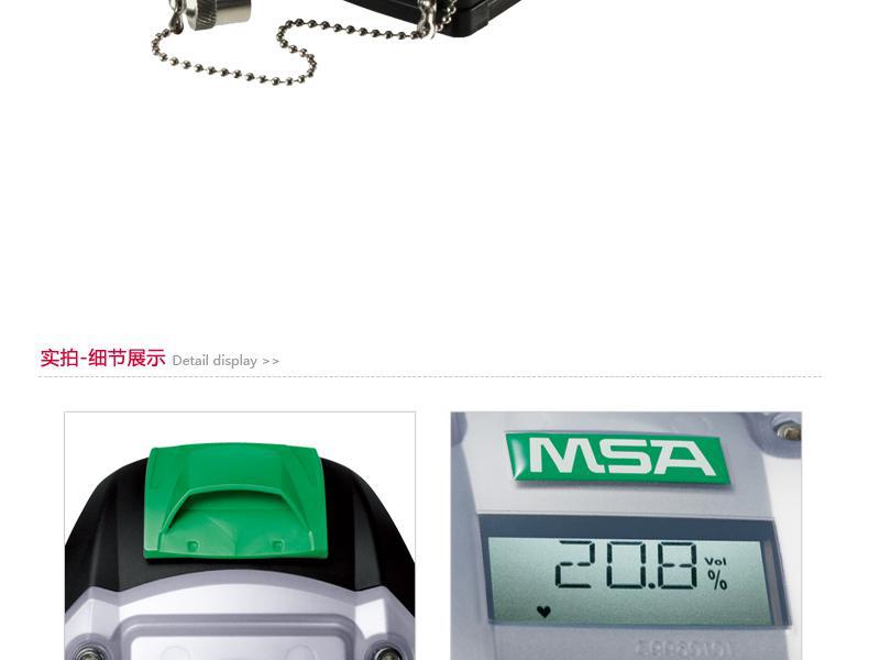 MSA/梅思安 10123813 PrimaX I 本安基本型气体探测器(HCN 20ppm)