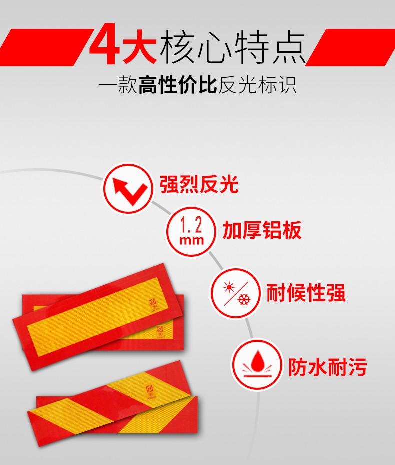 3M 超强级车辆尾部标志板-长型195*566工业装