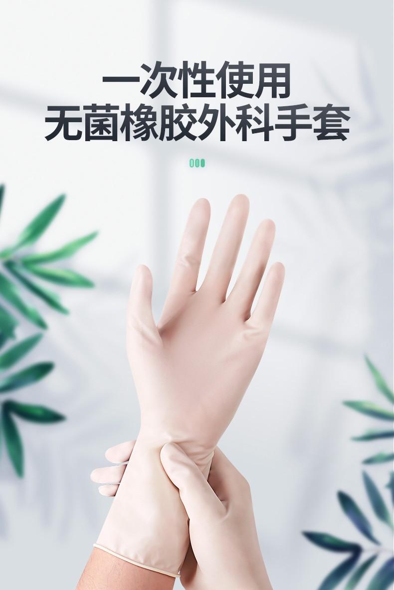 云鸽一次性橡胶外科手套-6.5
