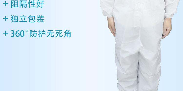 东贝医用隔离衣-170