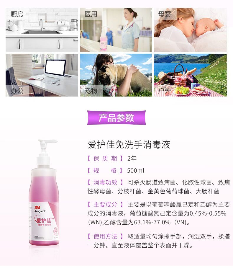 3M爱护佳 9250P TM免洗手消毒液(喷雾泵)