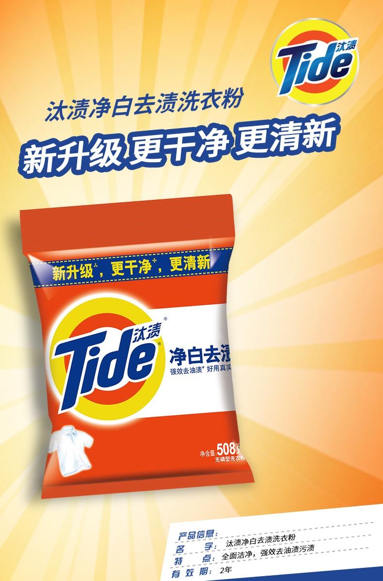 Tide汰渍洗衣粉508g