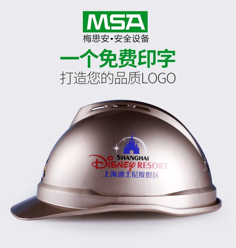 MSA/梅思安 10172479-L V-Gard500豪华型红色ABS安全帽带透气孔帽壳 超爱戴帽衬针织布吸汗带 D型下颌带(印字)