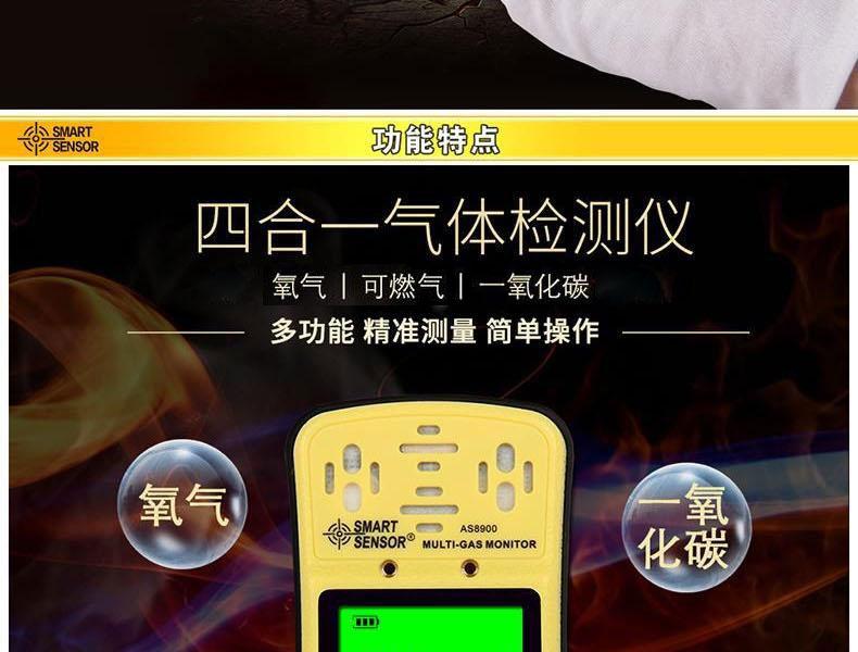 希玛AS8900 四合一气体检测仪
