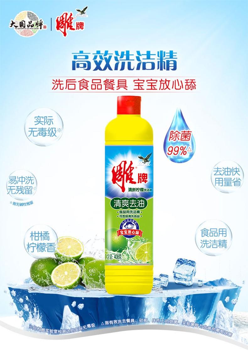 雕牌清新柠檬洗洁精408克