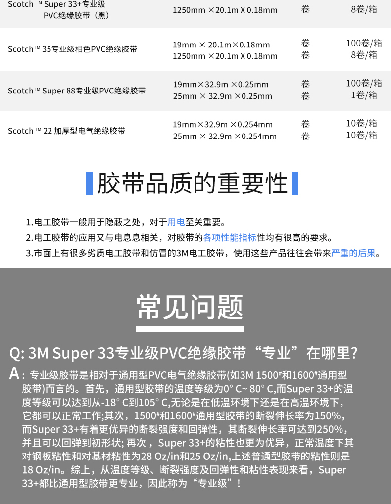 3M 33+特优型电气绝缘胶带黑色-19mm*20m