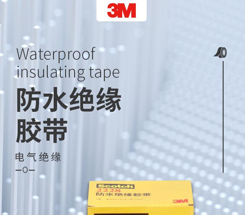 3M 2228防水绝缘胶带