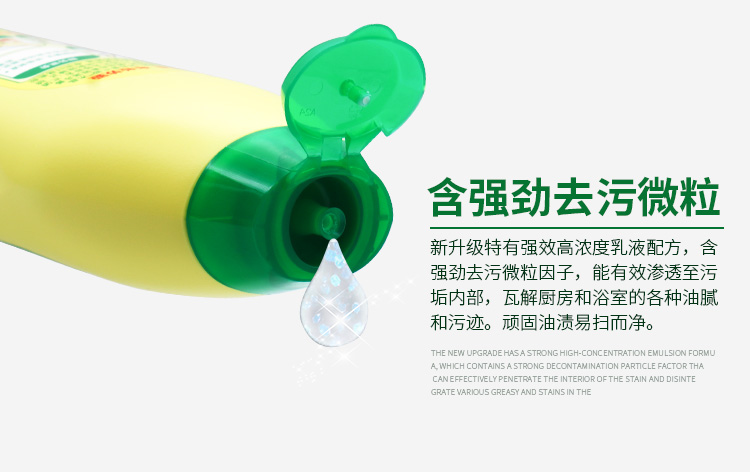 庄臣泰华20203570施晶杰强力清洁乳-清新柠檬