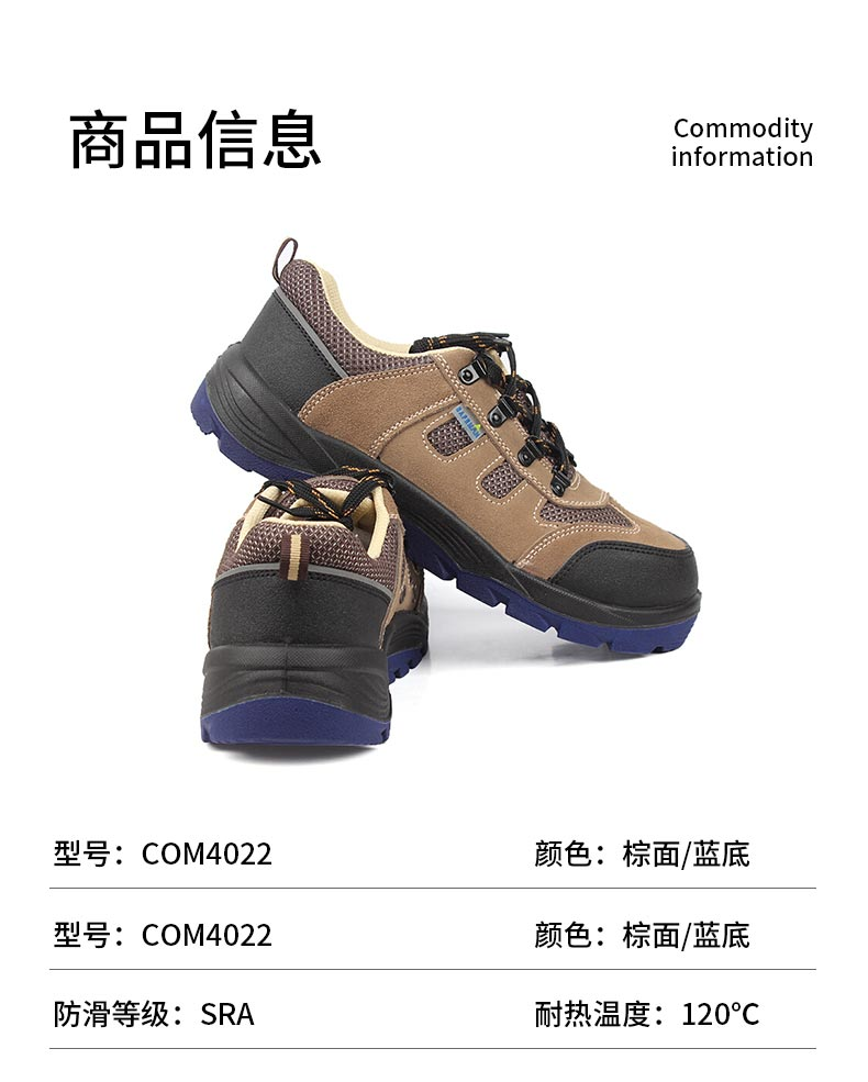 SAFEMAN君御 COM4022舒适型安全鞋-39
