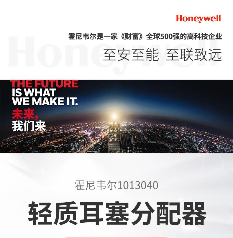 霍尼韦尔1013040 LS400经济型轻质耳塞分配器(升级后HL400)