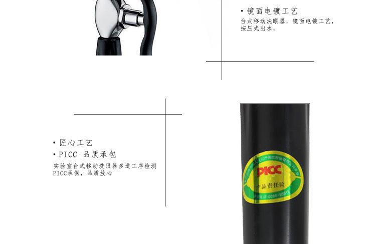 润旺达 WJH0355台式移动单口洗眼器