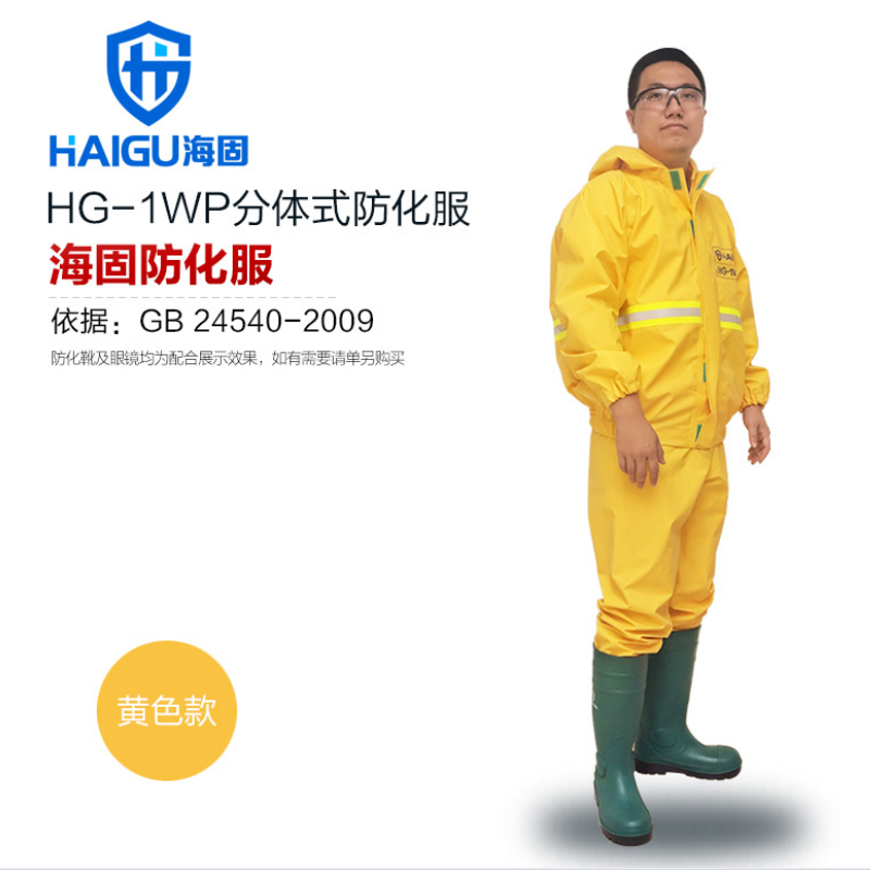 海固 HG-1W分体式防化服(黄色)-M