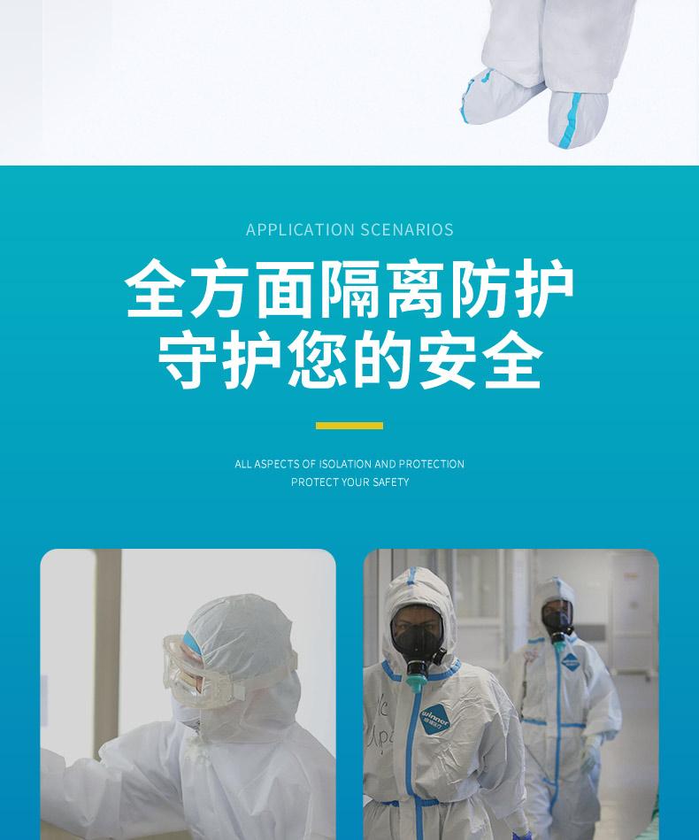 Winner稳健医用防护服 带脚套-170